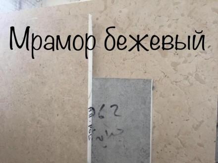 Бежевые мраморные слябы ! Мраморные слябы ! Красивые бежевые оттенки Крема Морф. Киев, Киевская область. фото 5