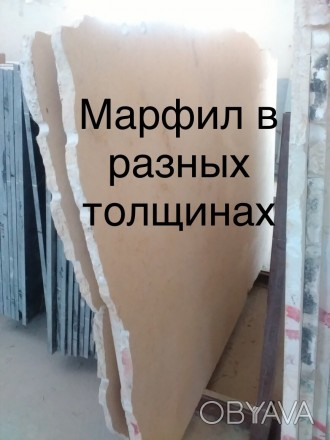 Бежевые мраморные слябы ! Мраморные слябы ! Красивые бежевые оттенки Крема Морф. Киев, Киевская область. фото 1