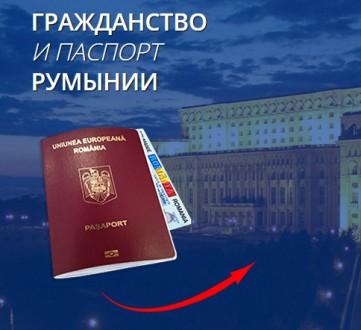 Паспорт Румынии легально - помощь в получении гражданства Евросоюза. Днепр. фото 1