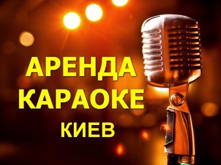 Аренда Караоке Прокат Karaoke Pro Выездное Караоке + Диджей Dj Дискотека. Киев. фото 1