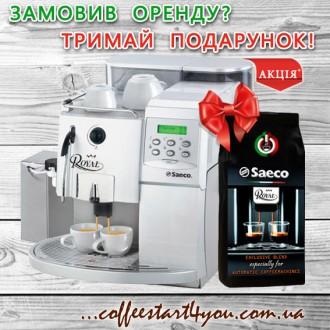 Акция! Аренда Saeco Royal Cappuccino / Professional ( Саеко ) +подарок. Киев. фото 1