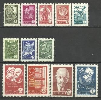 Продам  марки СССР 12 шт. (негашеные). Киев. фото 1