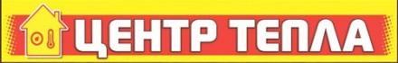 """Мы, ТОВ""""Центр Тепла"""" реализуем за наличный и безналичный расчёт оптом и в розниц. Белая Церковь, Киевская область. фото 7"""