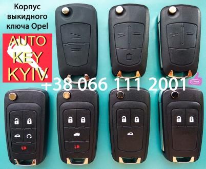 Выкидной ключ Опель, ключ Опель, ключ Opel, корпус ключа Опель Шевроле. Киев. фото 1