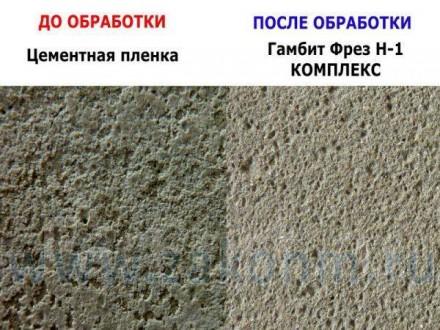 Адгезионный активатор поверхности.  Готовый к применению состав на водной осно. Киев, Киевская область. фото 3