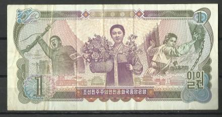 Продам  1 вона КНДР (Сев.Корея) 1978 года  - 30 грн No 056281. Состояние на фот. Киев, Киевская область. фото 3