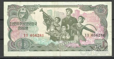 Продам  1 вона КНДР (Сев.Корея) 1978 года  - 30 грн No 056281. Состояние на фот. Киев, Киевская область. фото 1