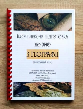 Конспекти для підготовки до ЗНО з географії, зно география. Чернигов. фото 1