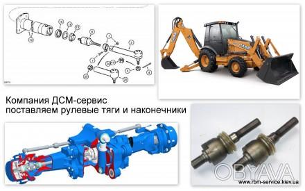 Компания ДСМ-сервис предлагает рулевые тяги и наконечники для экскаваторов следу. Киев, Киевская область. фото 1