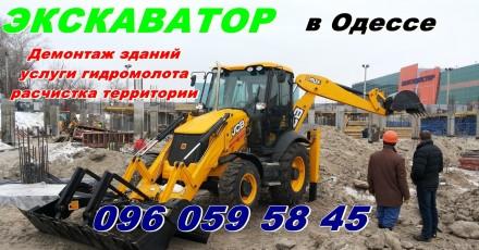 Экскаватор с гидромолотом в Одессе. Одесса. фото 1