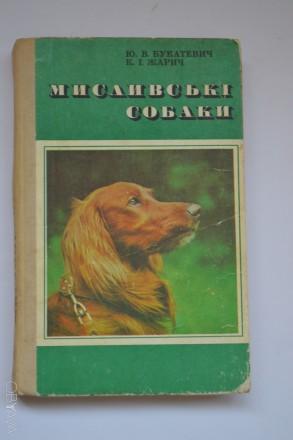 Букатевич - Мисливські собаки. Харьков. фото 1