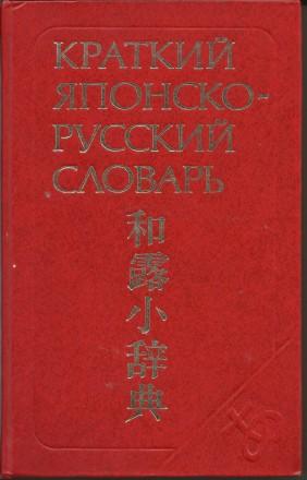 Продам Краткий японско-русский словарь. Киев. фото 1