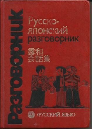 Продам Русско-японский разговорник. Киев. фото 1