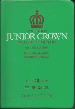 Продам англо-японский , японско-английский словарь. Киев. фото 1