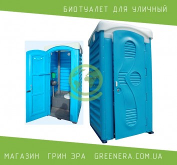 Биотуалет для уличный от производителя. Гадяч. фото 1