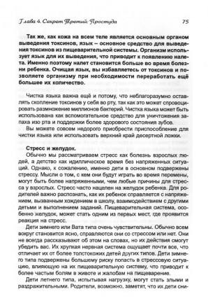 Аюрведа для детей, Кави Радж издательство Святослав, 332 стр, , ISBN 5-98012-03. Дніпро, Днепропетровская область. фото 12