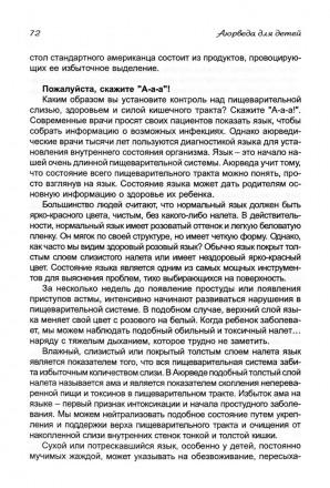 Аюрведа для детей, Кави Радж издательство Святослав, 332 стр, , ISBN 5-98012-03. Дніпро, Днепропетровская область. фото 9