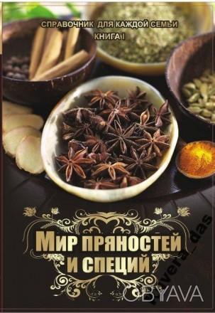 Эта книга является введением в мир пряностей и специй, и предлагает простую и эф. Дніпро, Днепропетровская область. фото 1