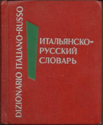 Продам Итальянско-Русский Словарь. Киев. фото 1