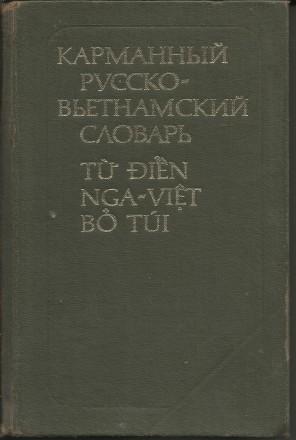 Продам карманный русско-вьетнамский словарь. Киев. фото 1