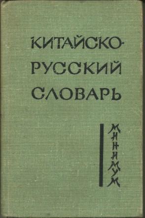 Продам китайско - русский  словарь-минимум. Киев. фото 1