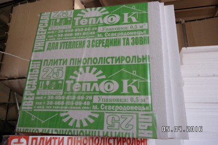 Пенопласт от ТеплоОК - тепло и уют в Вашем Доме. Северодонецк. фото 1