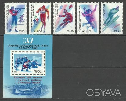 Продам  марки СССР 5 шт. + 1 блок  (негашеные) 55 грн. 1988 г. Зимние Олимпийск. Киев, Киевская область. фото 1