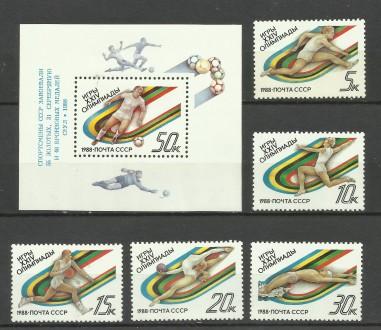 Продам  марки СССР 5 шт. + 1 блок  Спорт. Киев. фото 1