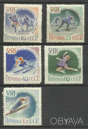 Продам марки СССР 5 шт (негашеные) 90 грн 1960 г. Зимние Олимпийские игры - Скв. Киев, Киевская область. фото 1