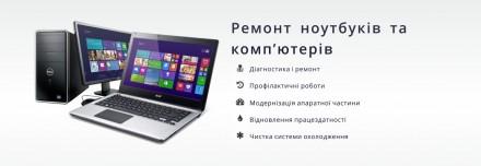 Ми пропонуємо широкий спектр послуг:  1. Ремонт стаціонарних ПК, ноутбуків та н. Львов, Львовская область. фото 3
