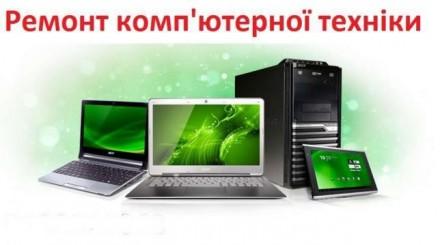 Ми пропонуємо широкий спектр послуг:  1. Ремонт стаціонарних ПК, ноутбуків та н. Львов, Львовская область. фото 2