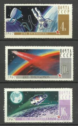 Продам марки СССР 3 шт (негашеные) 30 грн 1967 г. День космонавтики  (полная с. Киев, Киевская область. фото 1