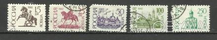 Продам  марки России 5 шт.  (гашеные)  140 грн 1992 г. Номиналы  можно отдельн. Киев, Киевская область. фото 1