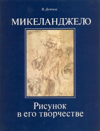 Продам книгу альбом  «Микеланджело. Рисунок в его творчестве». Киев. фото 1