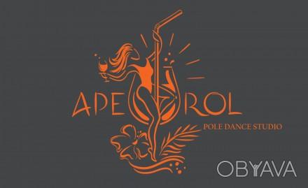 https://aperolpole.com.ua/  Всегда мечтала научиться танцевать на пилоне? Пере. Киев, Киевская область. фото 1