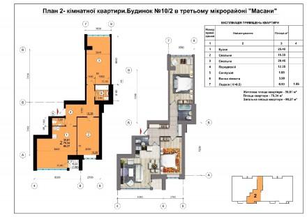 Общая площадь 2-комнатной квартиры - 60 кв.м  - комнаты раздельные;  - с кухни. Масаны, Чернигов, Черниговская область. фото 12
