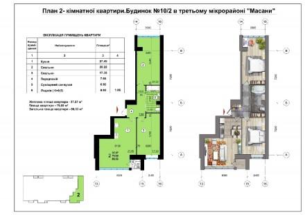 Общая площадь 2-комнатной квартиры - 60 кв.м  - комнаты раздельные;  - с кухни. Масаны, Чернигов, Черниговская область. фото 11