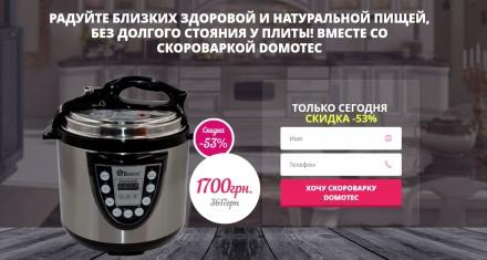 Скороварка Domotec MS 5501. Киев. фото 1