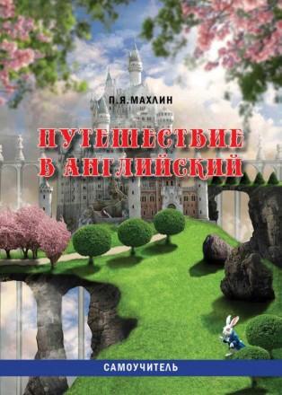 Путешествие в английский. Самоучитель. Киев. фото 1