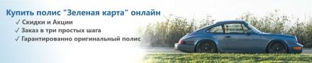 Polisonline: сервис выбора страховых услуг.  Выберите лучший вариант страхован. Киев, Киевская область. фото 3