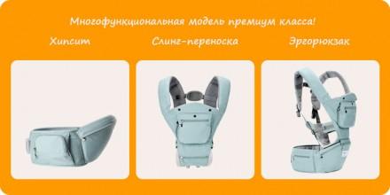 Хипсит для переноски ребенка. Киев. фото 1
