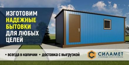 Изготовление бытовок с доставкой. Київ. фото 1