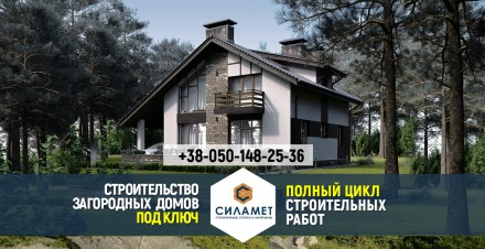 Строительство загородных домов. Київ. фото 1