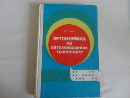 Эргономика на автомобильном транспорте Э.В. Гаврилов. Мелитополь. фото 1