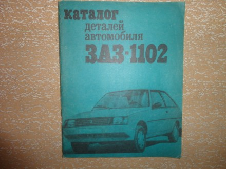 Продам каталог деталей автомобиля ЗАЗ - 1102. Мелитополь. фото 1