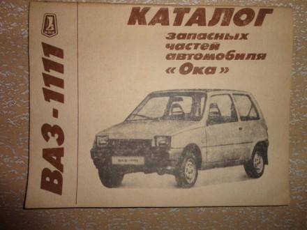 Продам каталог запасных частей ВАЗ - 1111