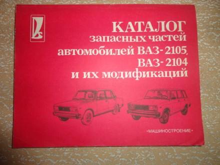 Продам каталог запасных частей авто ВАЗ-2105, ВАЗ-2104 и их модифика. Мелитополь. фото 1