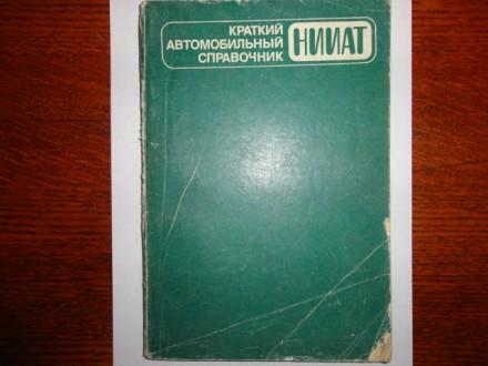 Продам краткий автомобильный справочник НИИАТ. Мелитополь. фото 1