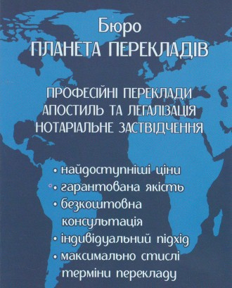 Бюро «Планета Переводов». Киев. фото 1