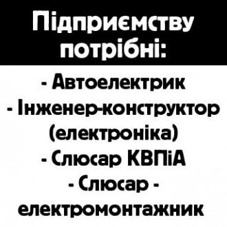 Підприємству потрібні. Чернигов. фото 1